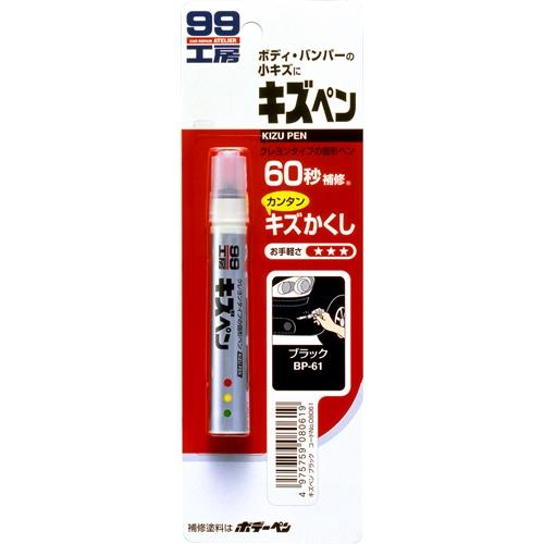 ソフト99(SOFT99) ペイント キズペン ブラック08061