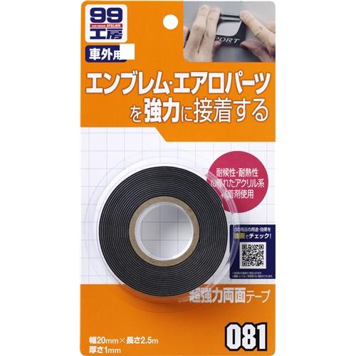 ソフト99(SOFT99) 99工房 超強力両面テープ