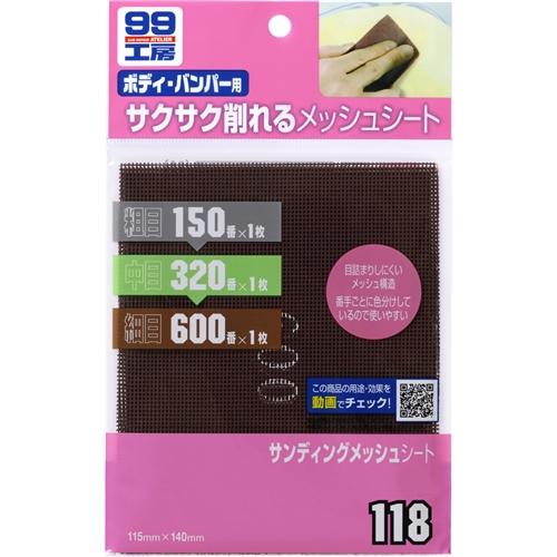 ソフト99(SOFT99) 99工房 サンディングメッシュシート 09118
