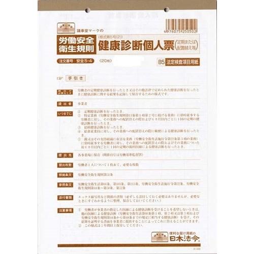 健康診断個人票 (定期・配置替え等)安全5−4