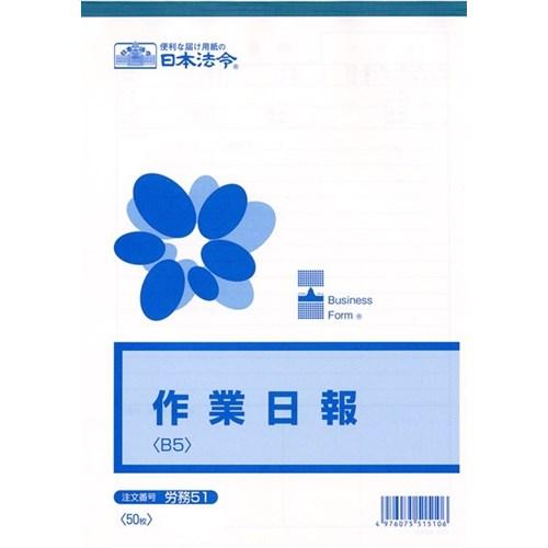 作業日報 労務 51