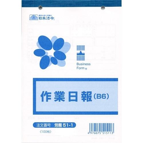 作業日報 労務 51−1