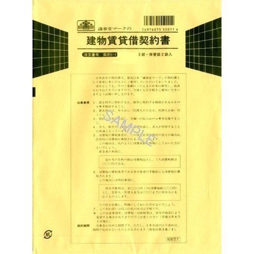 契約書 契約 1−1