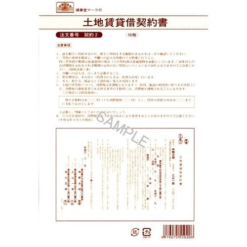 契約書 契約 2