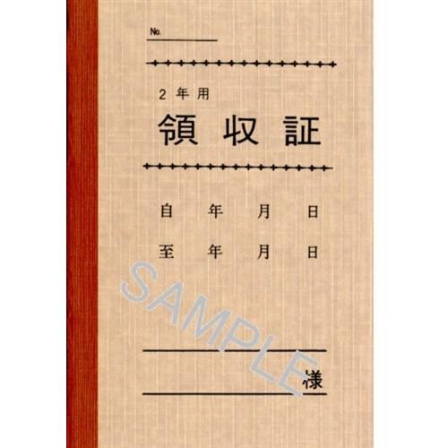 家賃領収書 契約 7−1