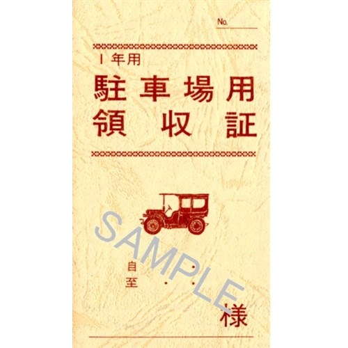 駐車領収書 契約 7−2