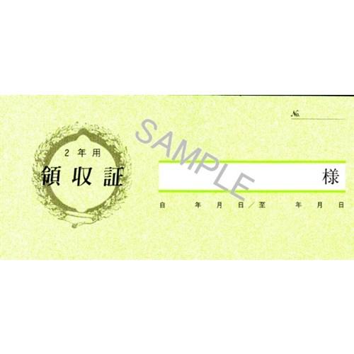 家賃領収書 契約 7−3