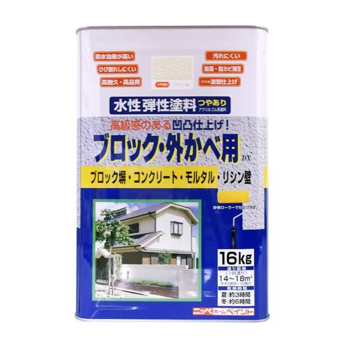水性弾性塗料ブロック外壁用DX つやあり クリーム 16kg