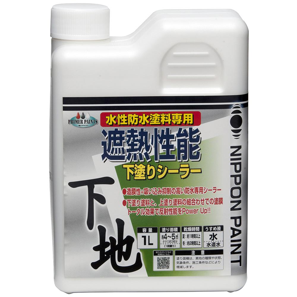 ニッペホームプロダクツ 遮熱性能下塗りシーラー 白 1L