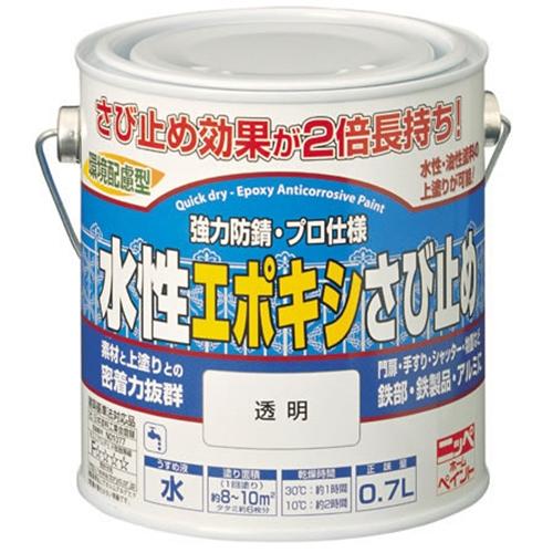 水性エポキシサビ止め 0.7L