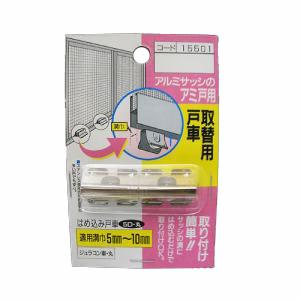 マツロク(マツ六) アミ戸用 取り替え戸車 5D丸 (2個入り)