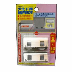 マツロク(マツ六) アミ戸用 取り替え戸車 6DW (2個入り)