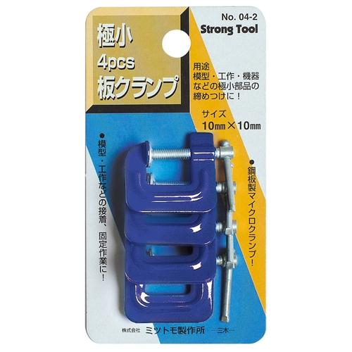 極小板クランプ 4PCS 04−2