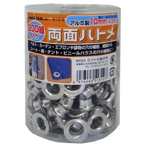 F・T 両面ハトメ玉 円筒アルミ 10mm 51312