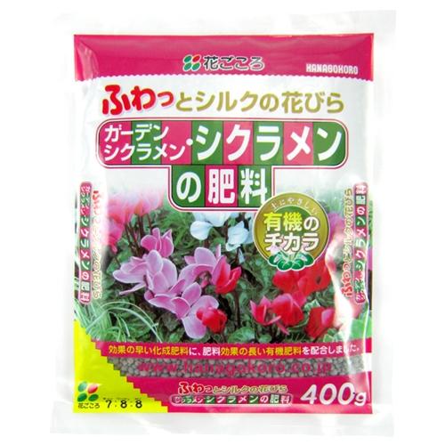 花ごころ ガーデンシクラメン・シクラメンの肥料400g(粒状)