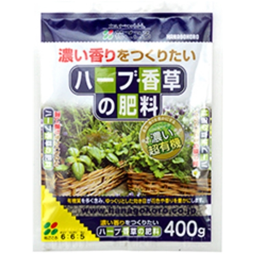 ハーブ・香草の肥料 400g