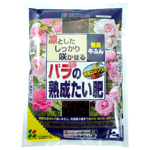 バラの堆肥 2L