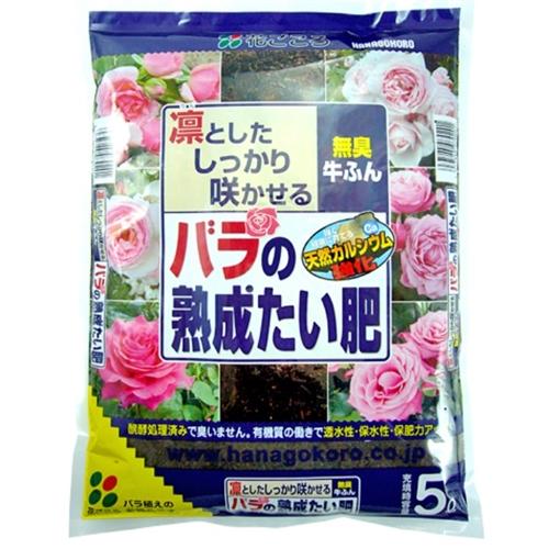バラの堆肥 5L