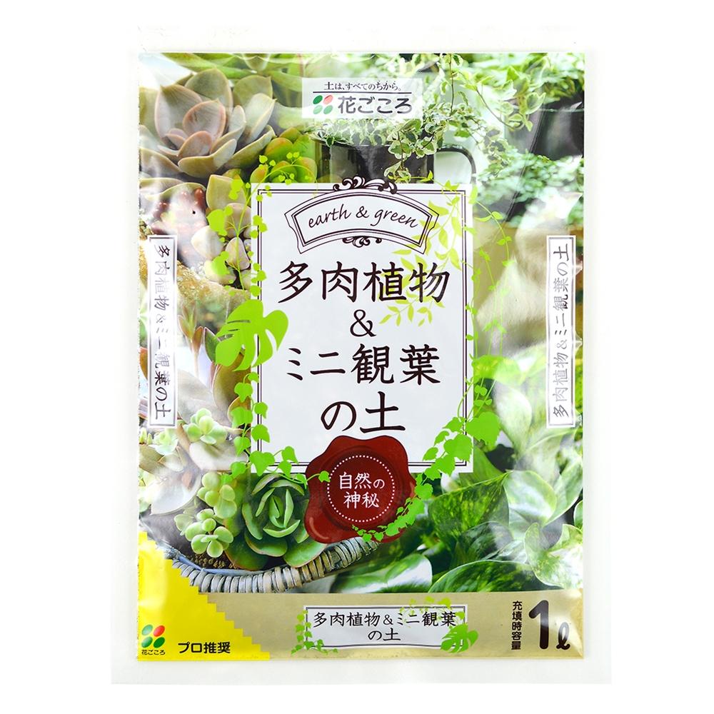 多肉植物ミニ観葉の土 1L