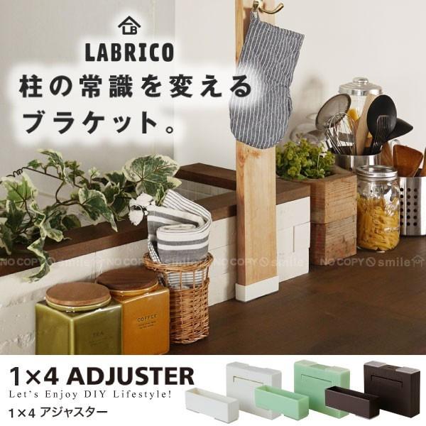 平安伸銅工業 LABRICO DIY収納パーツ1X4アジャスター オフホワイト DXO−21(※1X4材は別売)