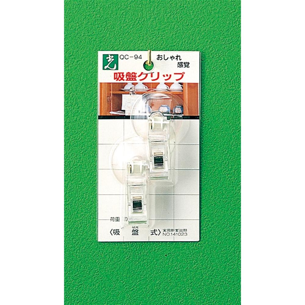 光(Hikari) 吸盤クリップ 40丸QC−94 2個入