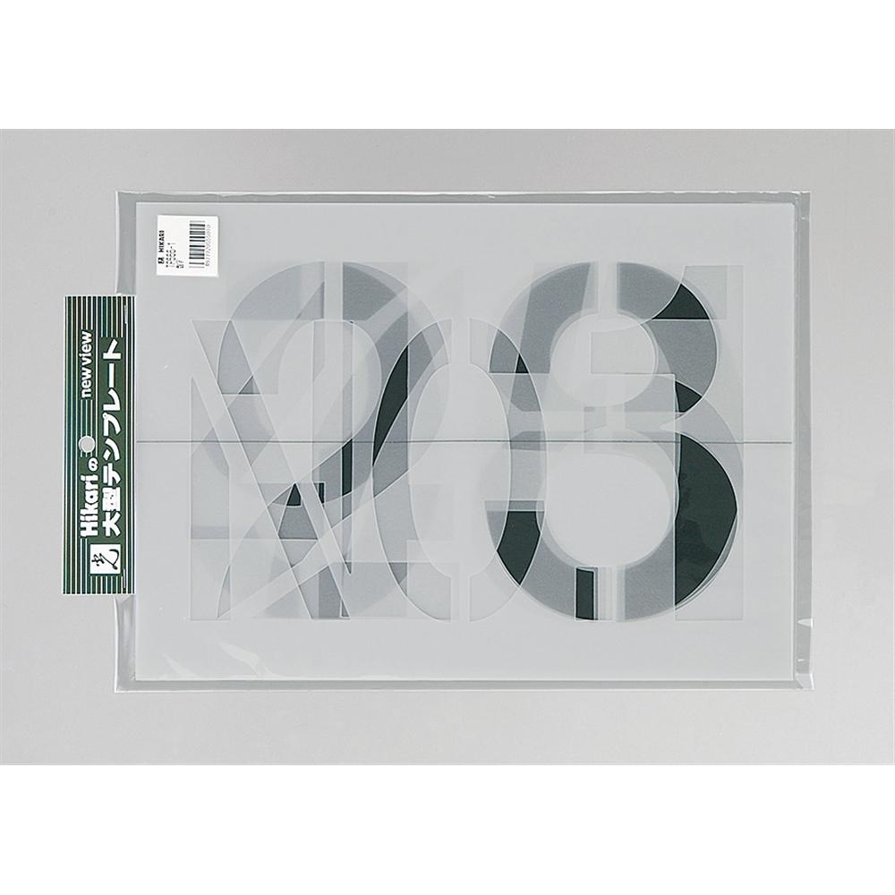 光(Hikari) プレート テンプレート 数字 TP555−1