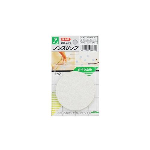 光(Hikari) ノンスリップテープ 60mm丸 ホワイト 1P6枚入 NS60−3
