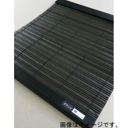 グランツスクリーン ブラック  88×180cm