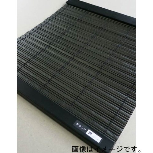 グランツスクリーン ブラック  88×135cm