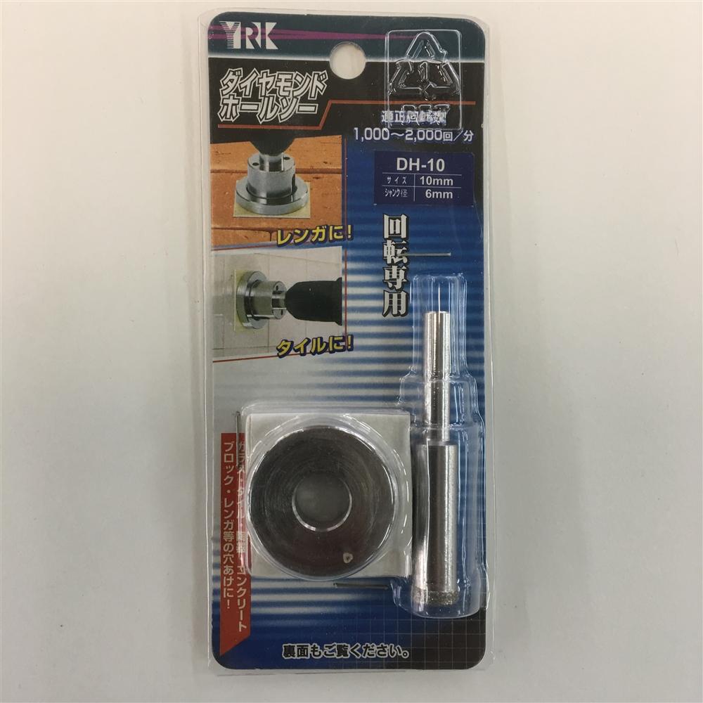 YRKダイヤホルソーDH−10 10mm