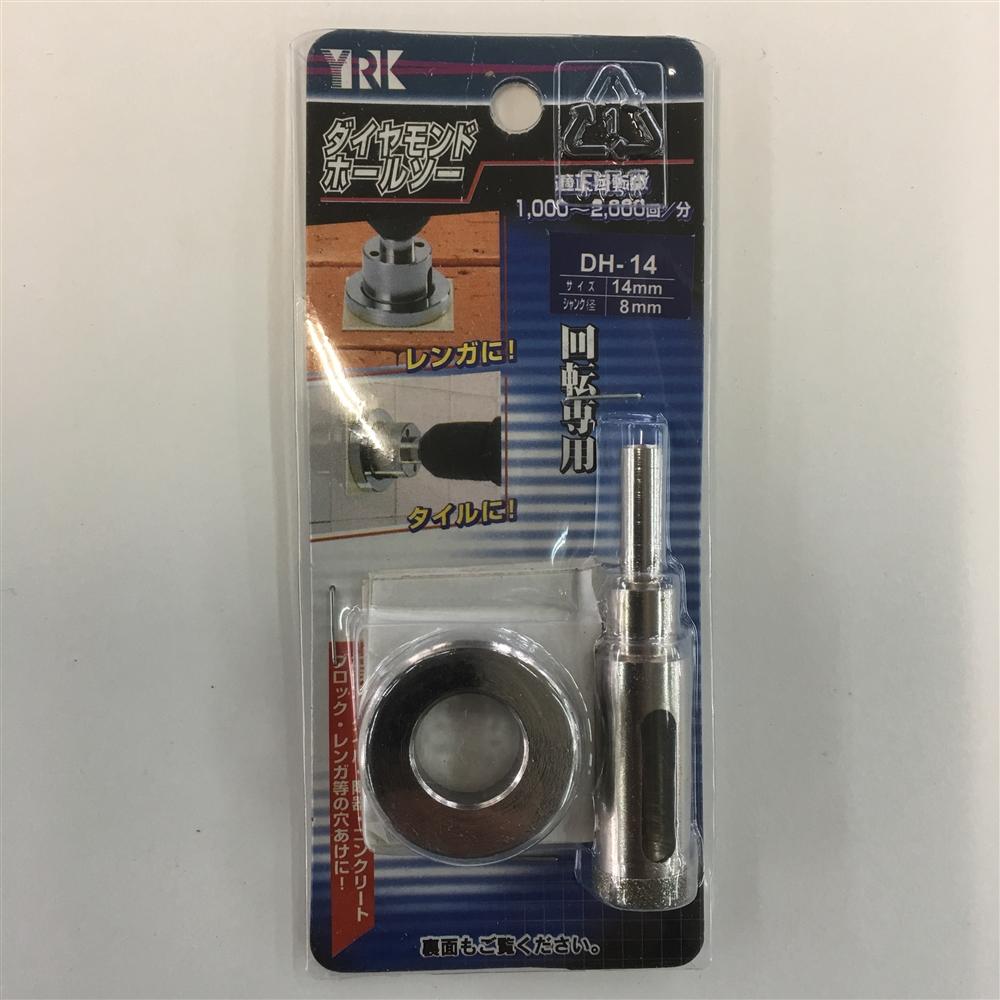 YRK ダイヤソーDH−14 14mm