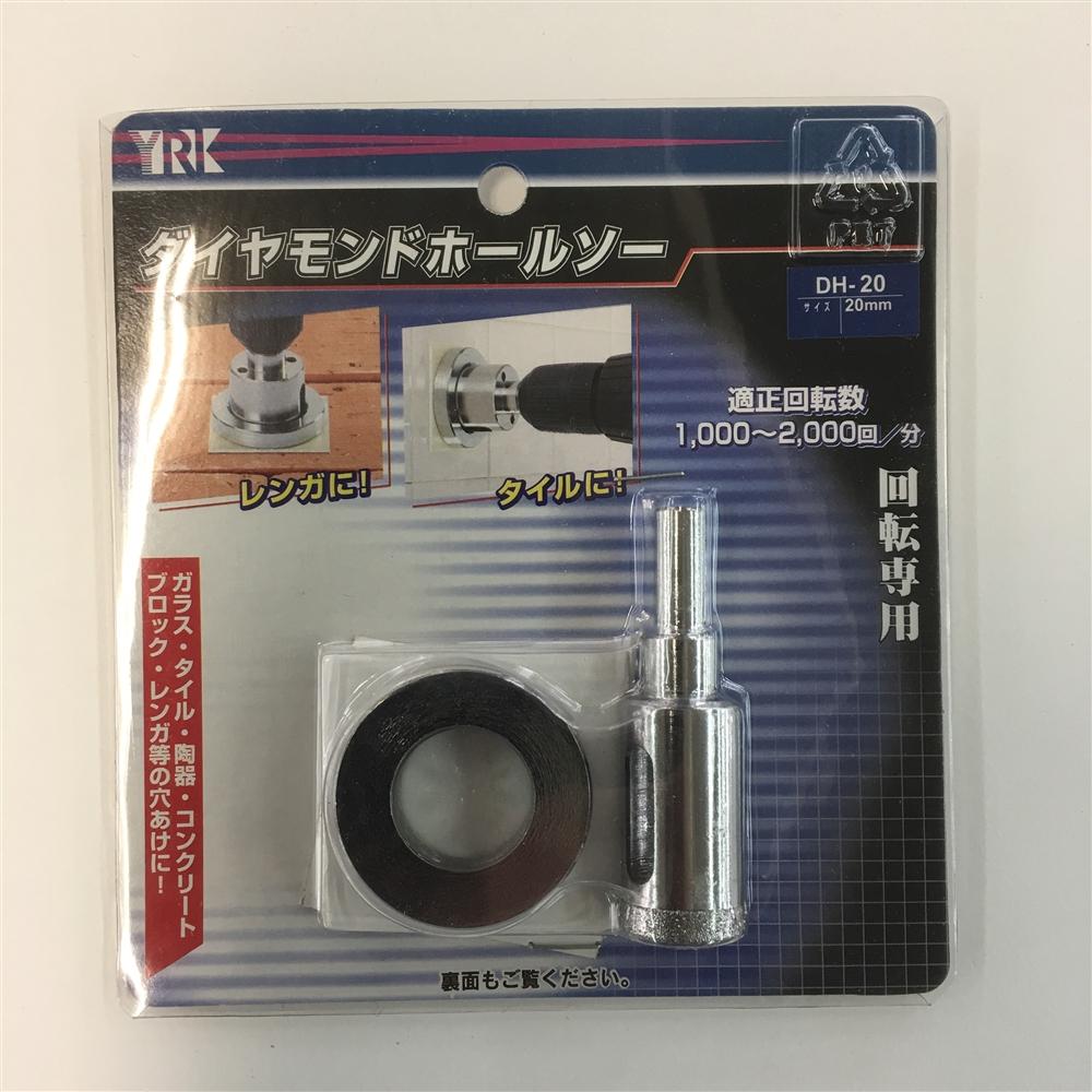 YRK ダイヤソーDH−20 20mm