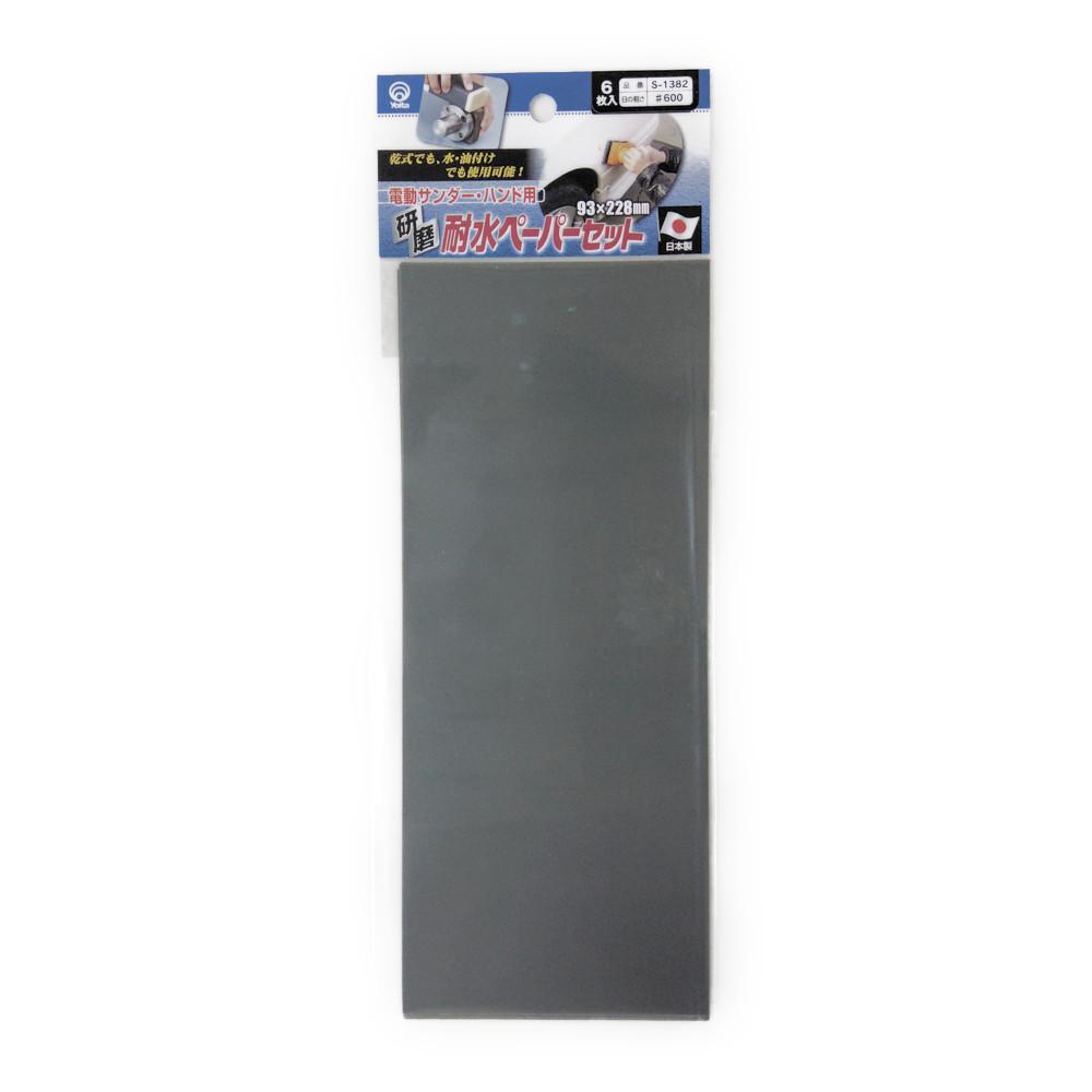 耐水ペーパーセット 6枚入 S−1382 #600