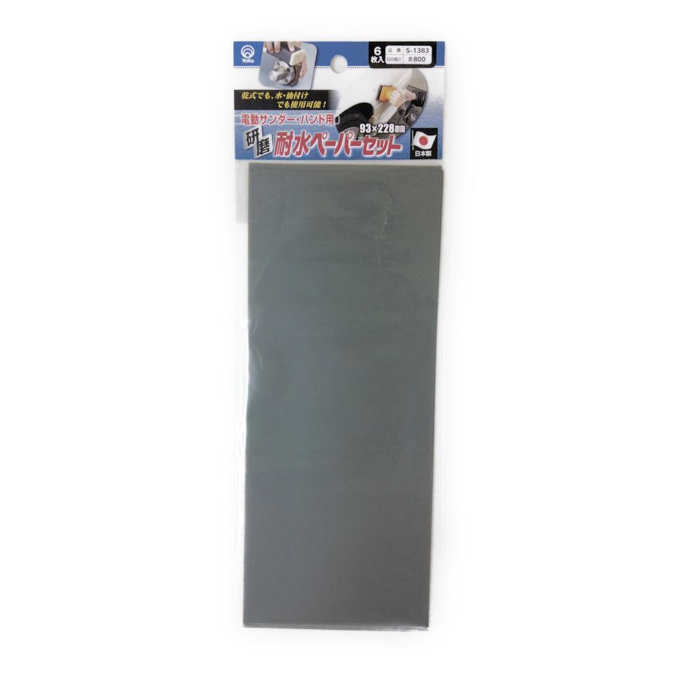 耐水ペーパーセット 6枚入 S−1383 #800