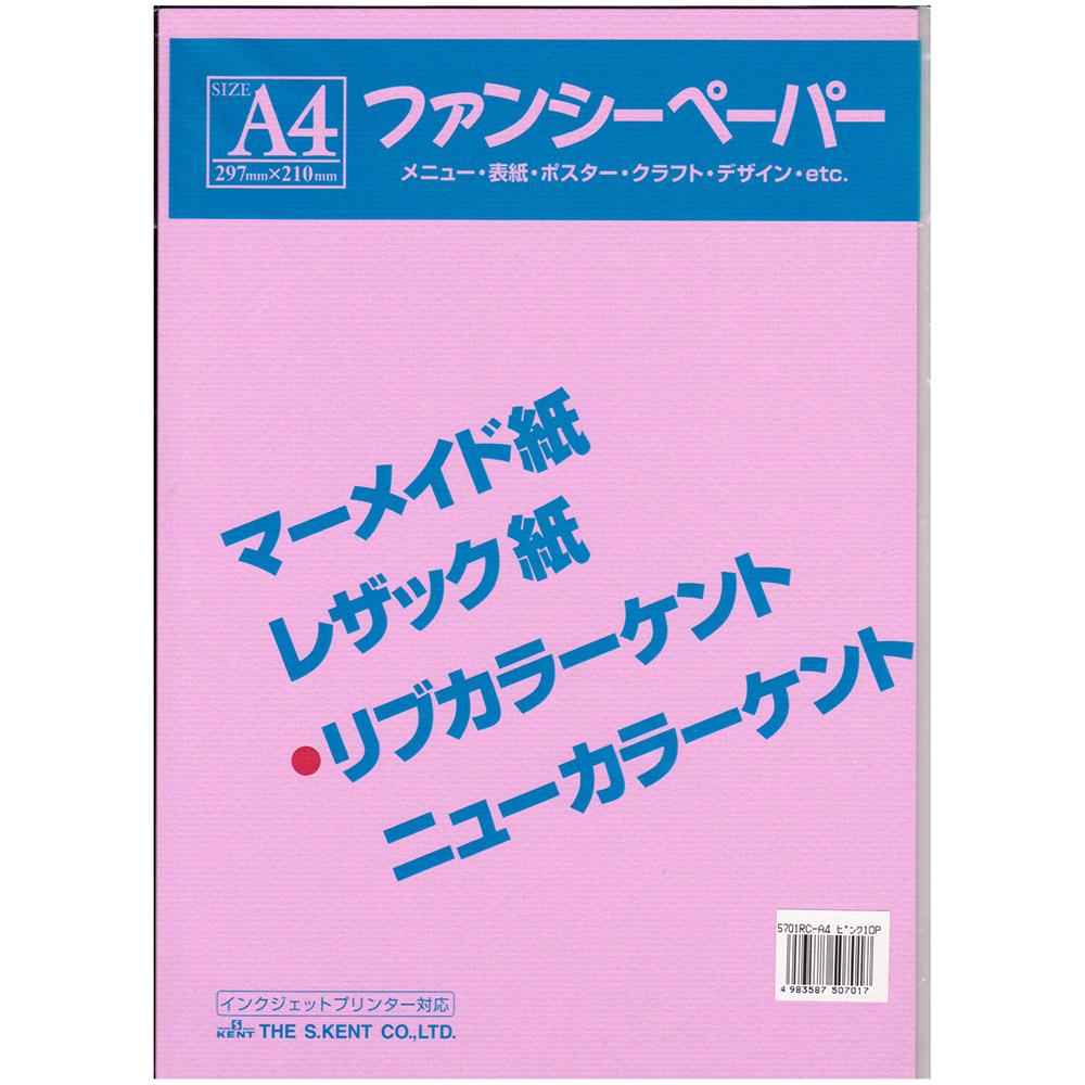 リブカラー色画用紙 A4 10枚入り ピンク