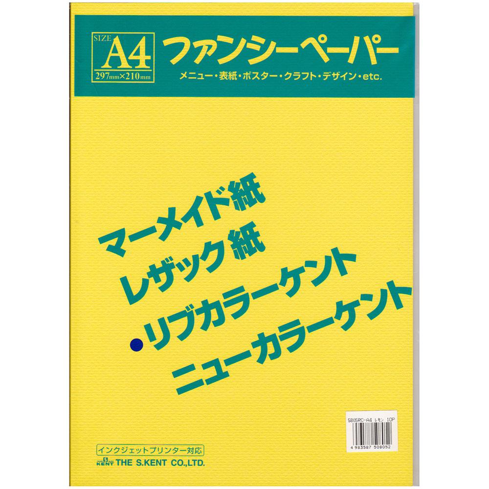 リブカラー色画用紙 A4 10枚入り レモン