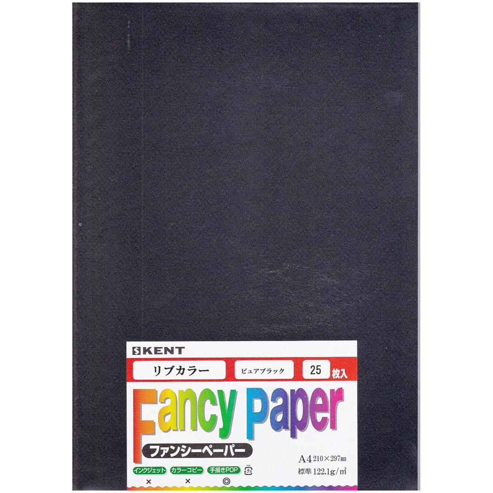 リブカラー色画用紙 A4 25枚入り ピュアブラック