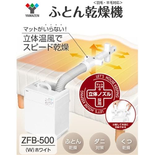 山善(YAMAZEN)  マットがいらない 布団乾燥機 ZFB−500(W)