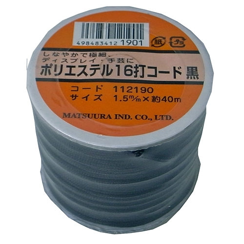 ポリエステルコー16打ちコード 1.5×40m 黒