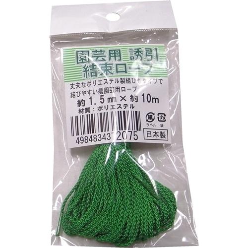 園芸用 誘引結束ロープ 緑