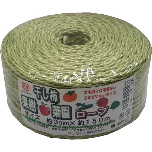 干し柿・果樹・菜園用ロープ