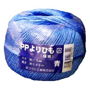 PPよりひも(極細)245m 青色