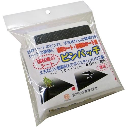 防草シート用ピンパッチ 10×10cm 40枚入 黒