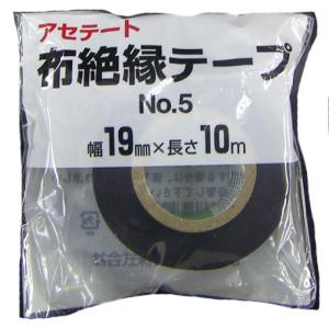 アセテート布絶縁テープ#5 19mm×10m