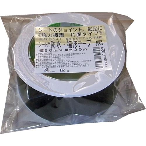 シート用防水補修テープ 50×20m 片面 黒
