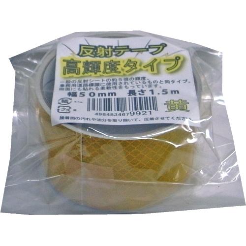 高輝度反射テープ黄色50mmx1.5m