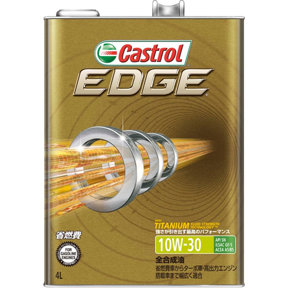 Castrol(カストロール) EDGE 10W-30 4L(全合成油)