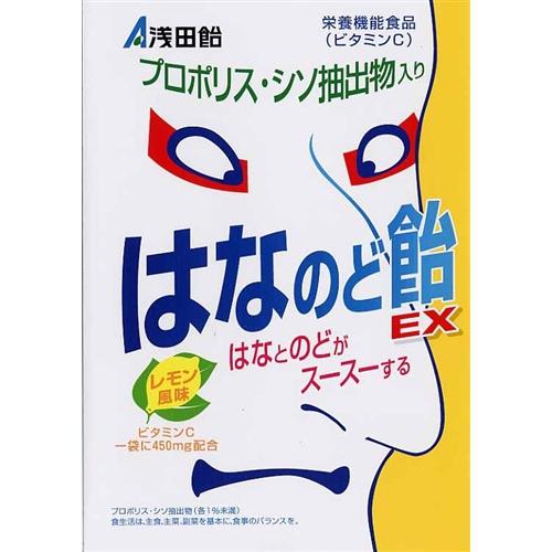 はなのど飴EX レモン風味 70g