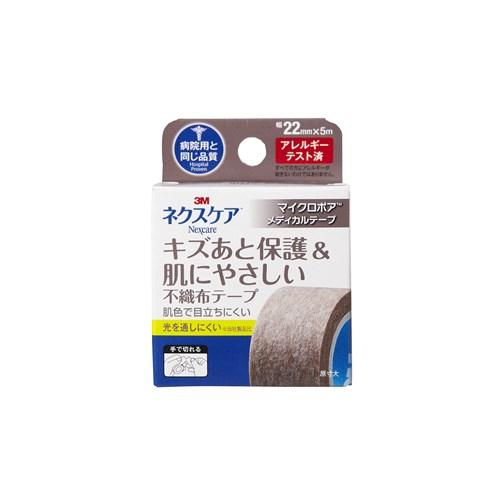 キズあと保護&肌に やさしい不織布テープ 22mm