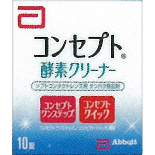 コンセプト 酵素クリーナー 10錠
